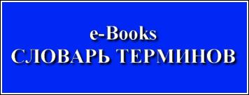 e-Books Словарь терминов
