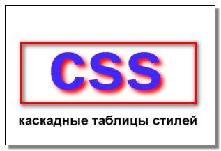 O CSS