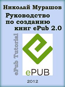 Руководство по созданию книг ePub 2.0