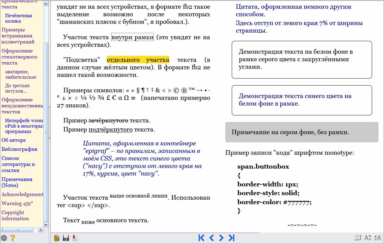 Как сделать подчёркивание текста и за текстом 699