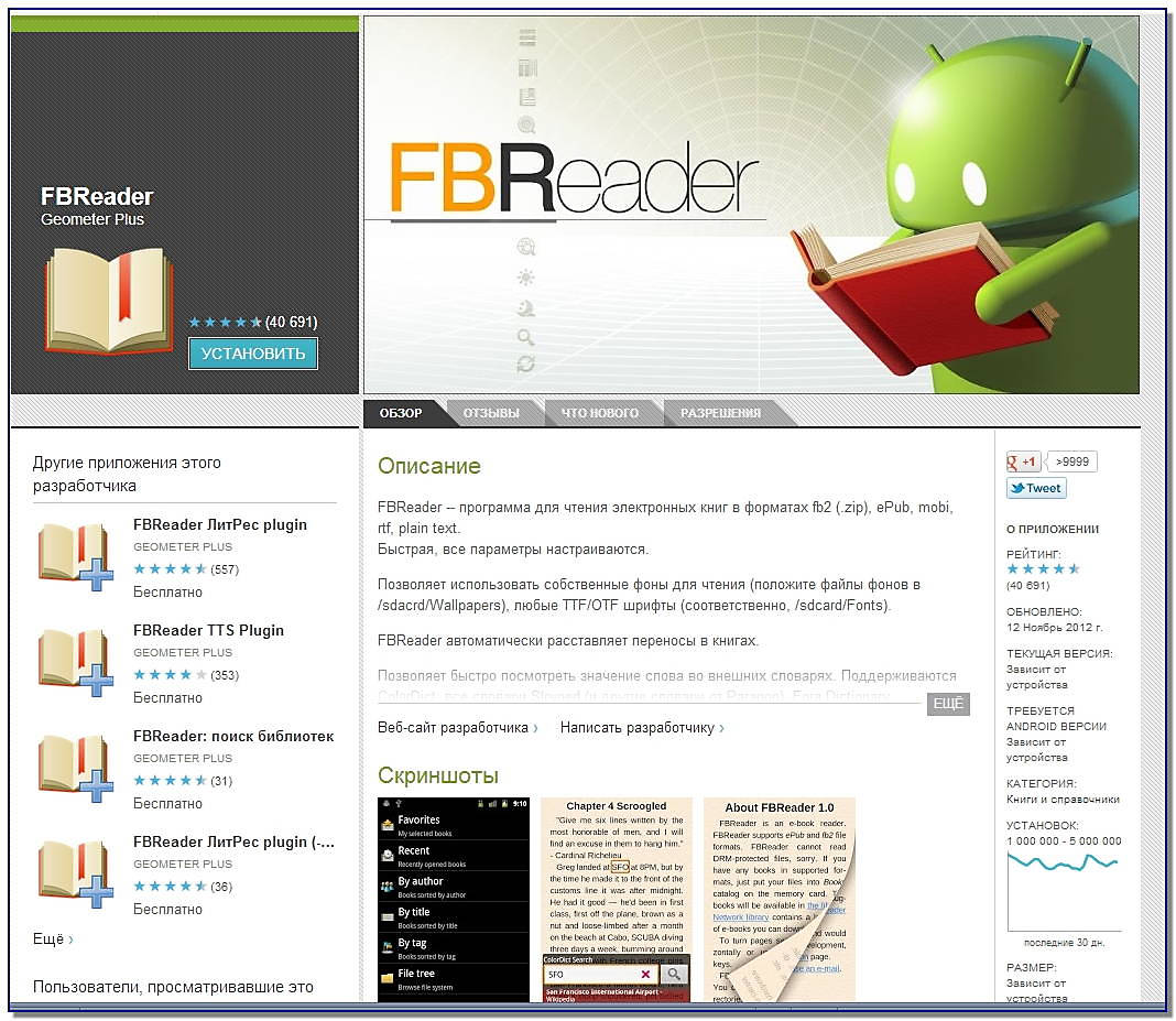 Скачать Программу Для Чтения Книг На Андроид