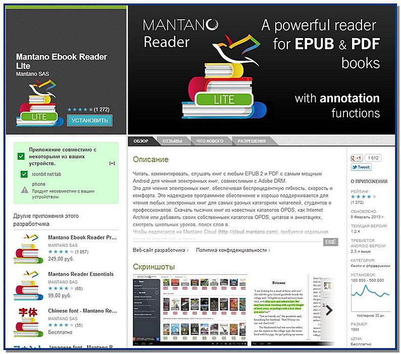 Reader mantano lite download ebook free