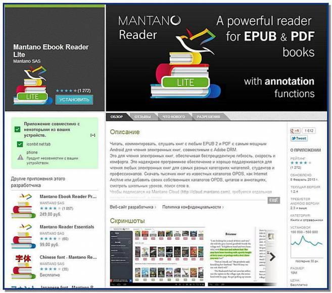 Электронные Книги Для Андроид Формат Epub
