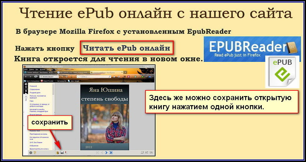 online ePub readig