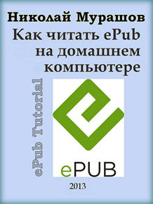 Как читать ePub