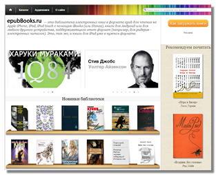 epubbooks.ru