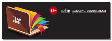 ReadFree.ru