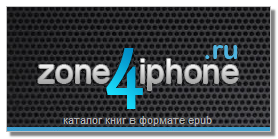 zone4iphone.ru